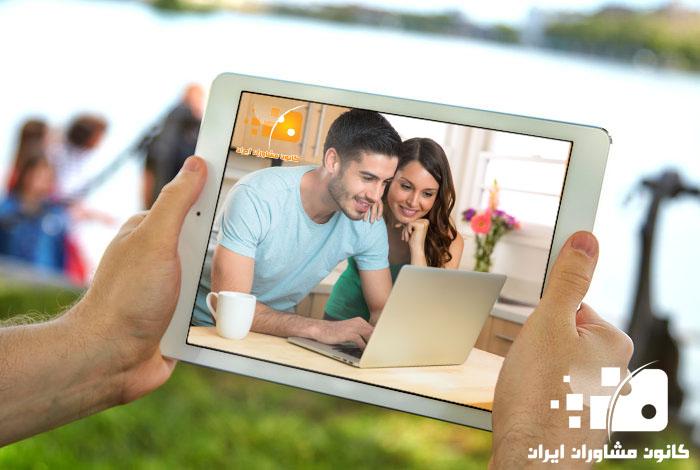 مشاوره آنلاین ازدواج