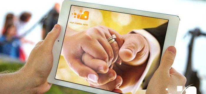 مشاوره ازدواج مجدد
