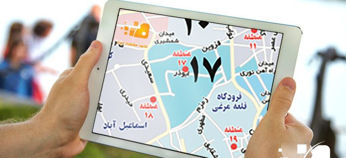مشاوره خانواده منطقه 17 تهران