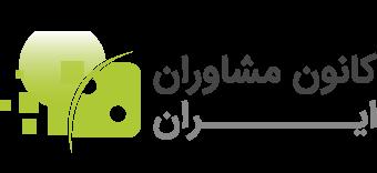 مشاوره خانواده کانون مشاوران ایران