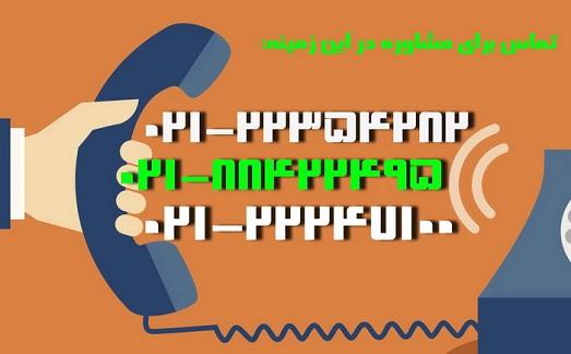 شماره تلفن01